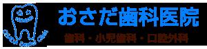おさだ歯科医院(北浦和)